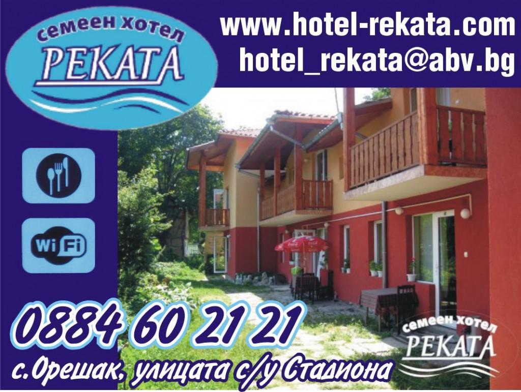 hotel_rekata